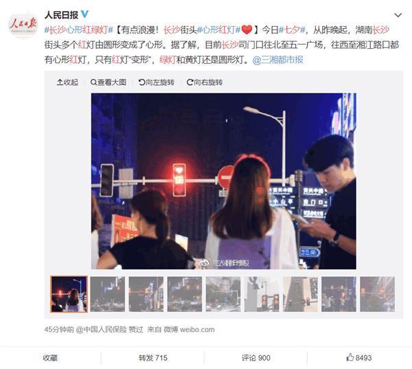 七夕长沙街头马路红灯变爱心!官方回应:是给全体市民的一次告白www.smxdc.net