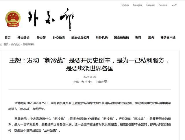 """王毅:发动""""新冷战""""是要开历史倒车,是为一己私利服务,是要绑架世界各国www.smxdc.net"""