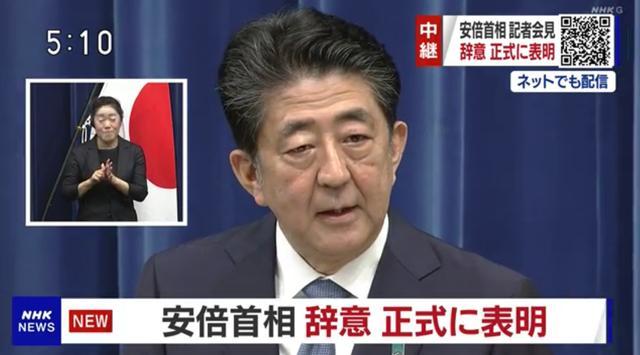 快讯!安倍正式宣布辞去首相一职www.smxdc.net