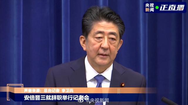安倍晋三正式宣布辞职,将任职到选出下一任首相为止www.smxdc.net