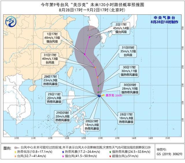 """今年第9号台风""""美莎克""""生成 预计最强可达强台风级www.smxdc.net"""