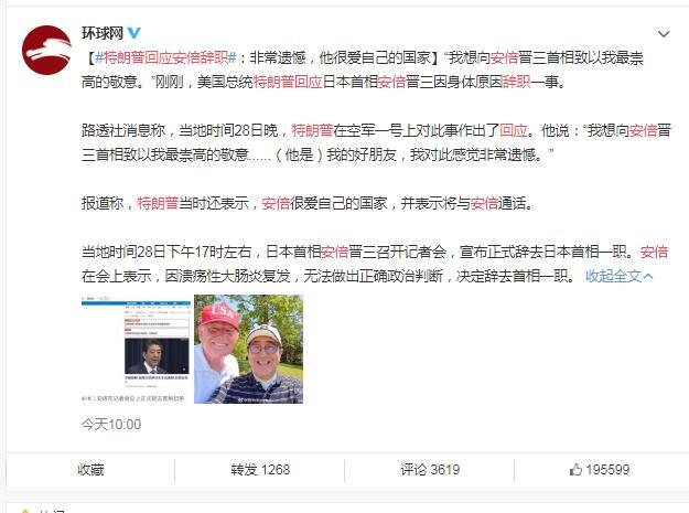 特朗普回应安倍辞职:非常遗憾,他很爱自己的国家www.smxdc.net