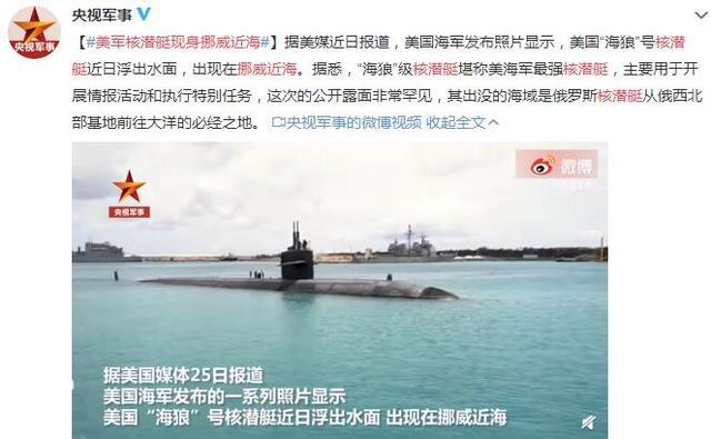 """美军""""海狼""""号核潜艇现身挪威近海www.smxdc.net"""