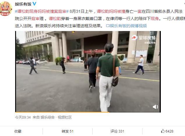 谭松韵现身妈妈被撞案庭审 谭松韵妈妈车祸真相事件回顾www.smxdc.net