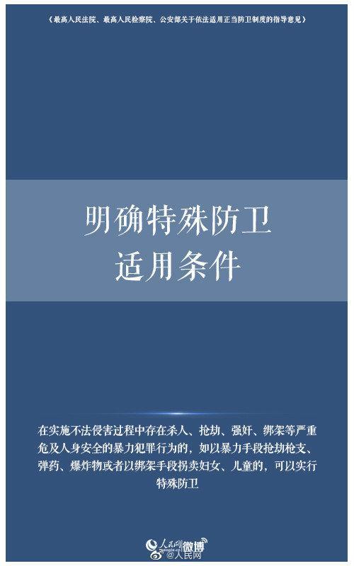 正当防卫认定新规来了www.smxdc.net