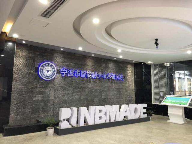 """N+全球智能制造头部企业""""领头雁计划""""在宁波海曙发布"""