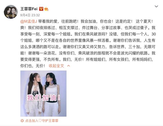 《乘风破浪的姐姐》王霏霏未能成团,发文喊话好友孟佳www.smxdc.net