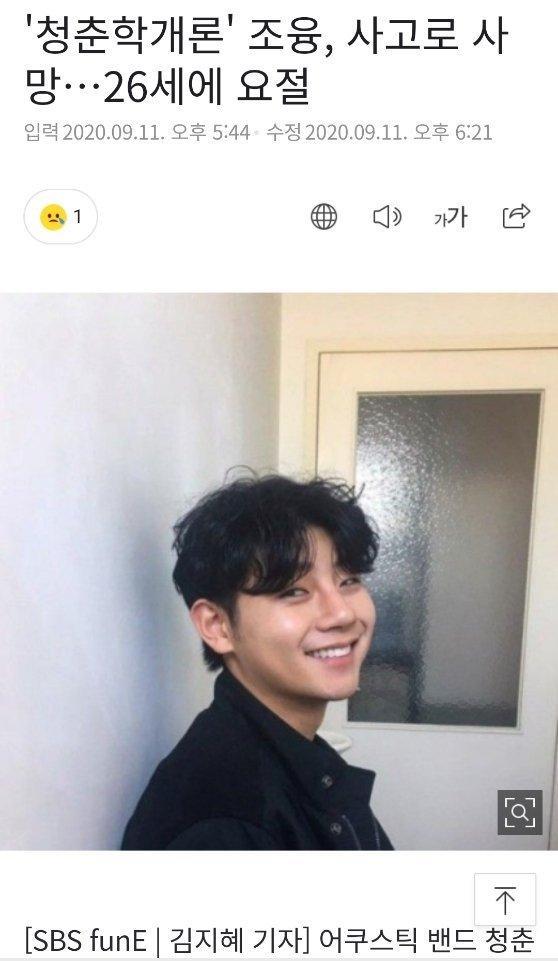 疫情影响演出致收入锐减,26岁韩国歌手赵融兼职送外卖遇车祸身亡【www.smxdc.net】