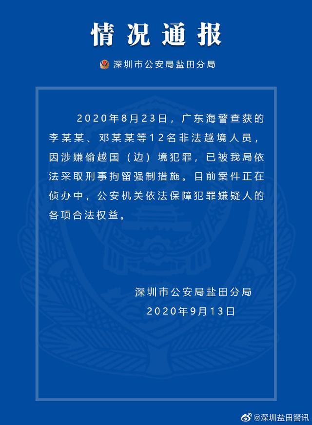 深圳警方通报:广东海警查获的12名非法越境人员已被刑拘【www.smxdc.net】