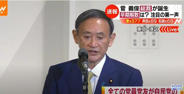 当选新一任自民党总裁,菅义伟:衷心感谢安倍为日本8年来的付出【www.smxdc.net】