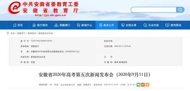 重磅!安徽2022年取消少数民族高考加分【www.smxdc.net】
