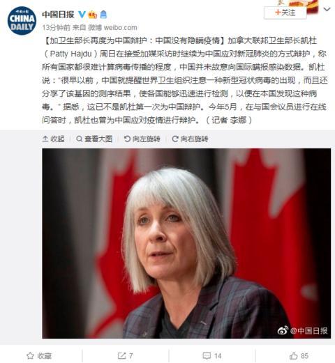 加拿大卫生部长再度为中国辩护:中国没有隐瞒疫情【www.smxdc.net】