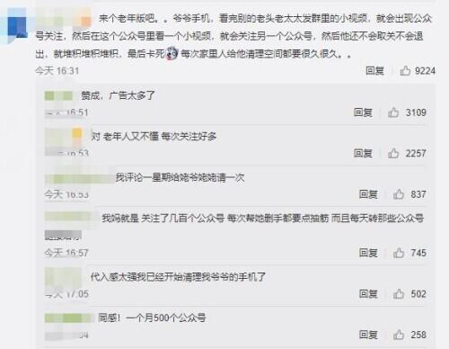 """马化腾放大招!微信""""儿童版""""要来了 站长论坛 第5张"""