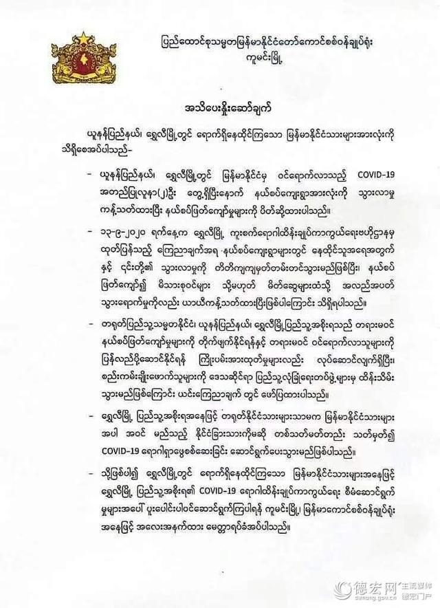 缅甸驻昆总领馆:缅甸公民积极配合瑞丽疫情防控工作-第2张