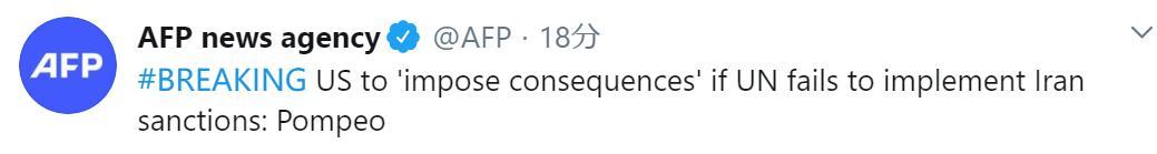 """最新威胁!蓬佩奥:如果联合国不实施对伊制裁,美国将""""强加后果""""【www.smxdc.net】"""