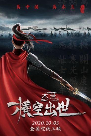 《木兰:横空出世》片方宣布将于10月6日零点起撤档待映