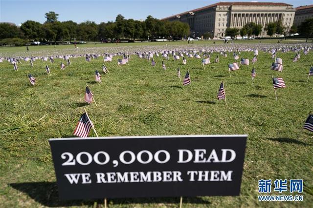 悼念逝者:美国累计新冠死亡病例超过20万例【www.smxdc.net】