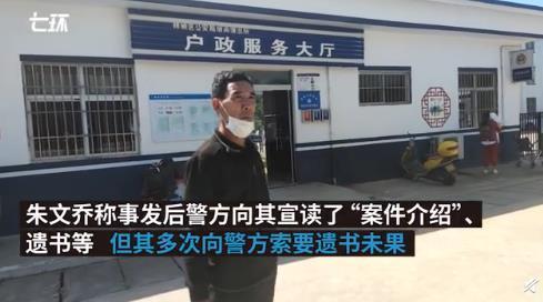 连云港一家四口同日死亡原因 警方:服毒自杀【www.smxdc.net】