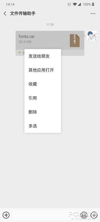 微信QQ传文件太过反人类?教你如何解决