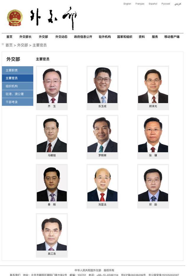 外交部新增一位部长助理【www.smxdc.net】