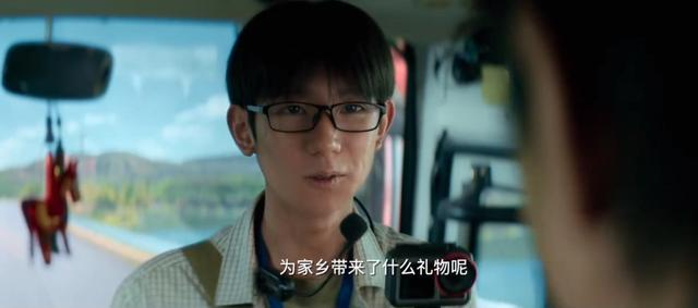 《我和我的家乡》国庆上映,葛优范伟飙演技 王源土到认不出-第5张