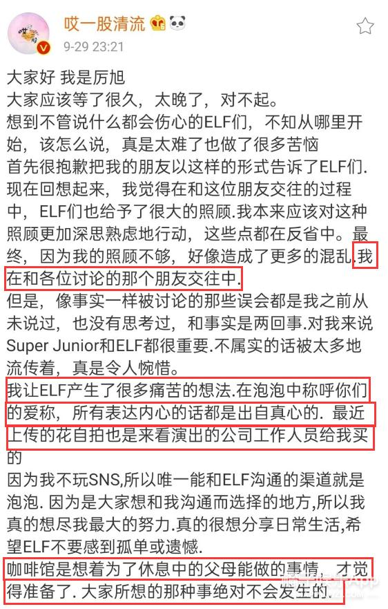 SJ厉旭公布恋情并道歉,女友撞脸宋雨琦,粉丝曾目击两人接吻?-第46张