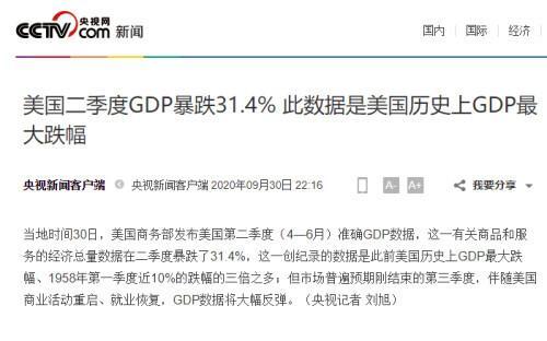 美国GDP创纪录暴跌31.4%-第1张