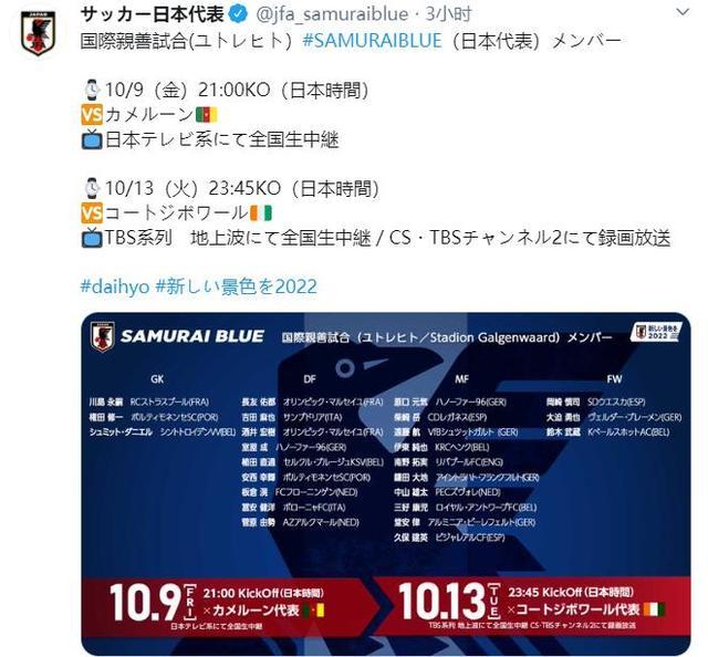 只有羡慕的份了!日本男足新一期名单均为留洋球员-第1张