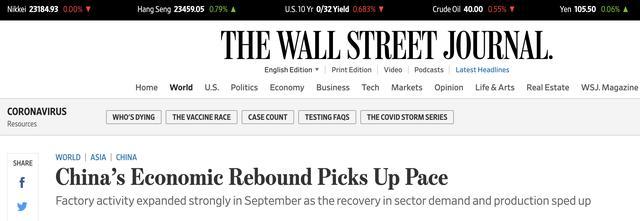 中国经济又传来一波好消息 外媒花式点赞