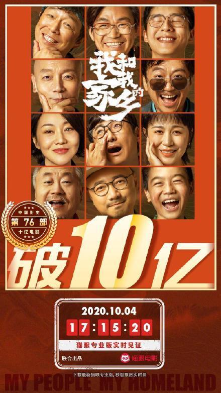 电影《我和我的家乡》《姜子牙》票房双双破10亿【www.smxdc.net】 全球新闻风头榜 第1张