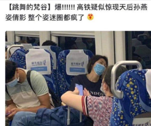 太好笑!孙燕姿为辟谣自己近期没有搭乘高铁,竟然cos路人【www.smxdc.net】
