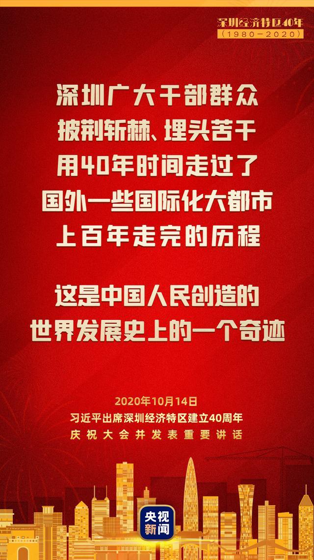 习近平:这是中国人民创造的世界发展史上的一个奇迹