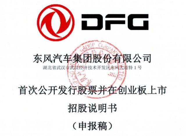 东风汽车IPO申请获受理,募资210亿破创业板纪录