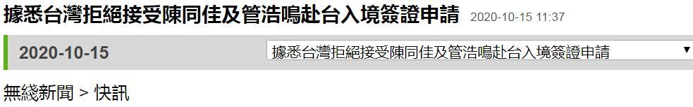 港媒:民进党当局拒绝接受陈同佳赴台入境签证申请 全球新闻风头榜 第1张