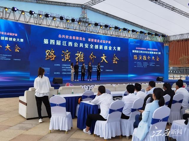 第四届江西公共安全创新创业大赛路演推介大会举行