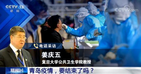 全员核酸检测无新增阳性,青岛疫情要结束了吗? 全球新闻风头榜 第4张