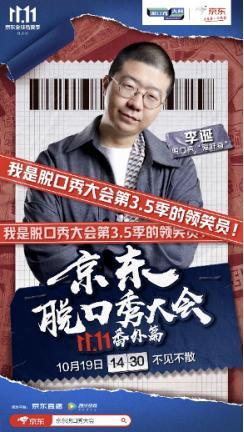 """京东为什么用脱口秀引爆双11?大众喜欢""""李雪琴式""""购物狂欢"""