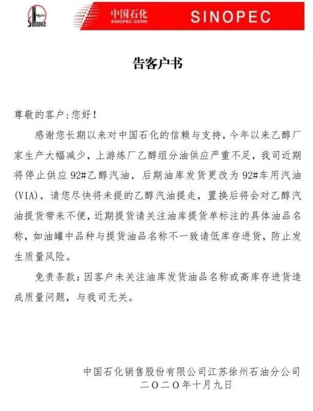 江苏省临沂市将停用车配乙醇汽油而改成车配一般车用汽油