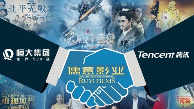 打造中国版Netflix!恒腾网络72亿入主儒意影业