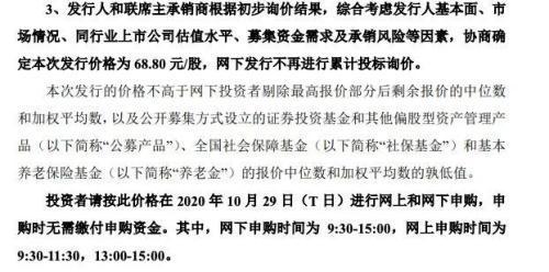马云身家将超4800亿!蚂蚁集团IPO发行价出炉 总市值达2.1万亿