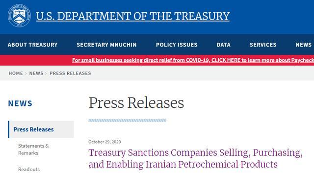 美国又宣布涉伊朗新制裁,8家伊朗、新加坡和中国实体被列入制裁名单