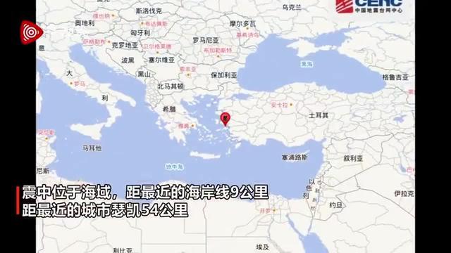 现场视频!希腊群岛发生6.9级地震:海水涌入城市,土耳其整栋楼房倒塌