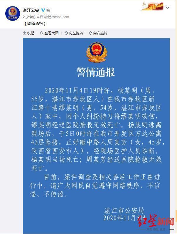 湛江一男子疑因债务纠纷杀人后跳楼 砸死路过45岁女子 全球新闻风头榜 第3张