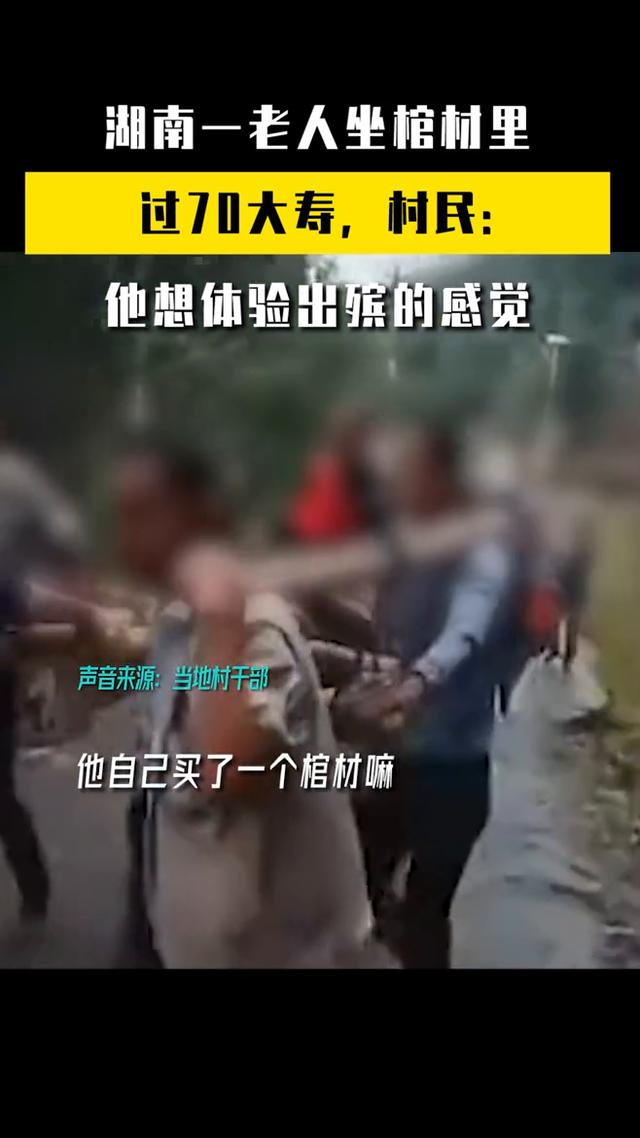 湖南一老人坐棺材里过70大寿,村民:他想体验出殡的感觉 全球新闻风头榜 第3张