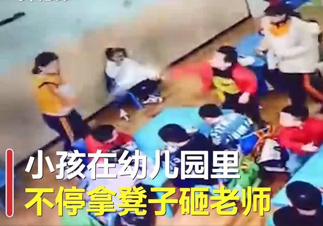 幼儿园小孩扔凳子砸老师,监控拍下全过程,网友:家长该反思 全球新闻风头榜 第1张