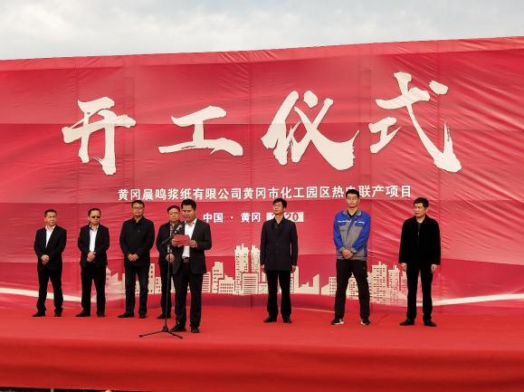 """晨鸣""""热电联产""""项目开工仪式在黄冈化工园举行"""