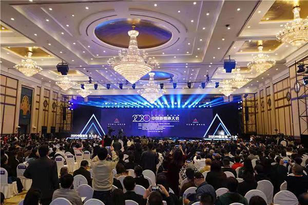 """""""守正聚力 创新共融""""2020中国新媒体大会在长沙举行"""