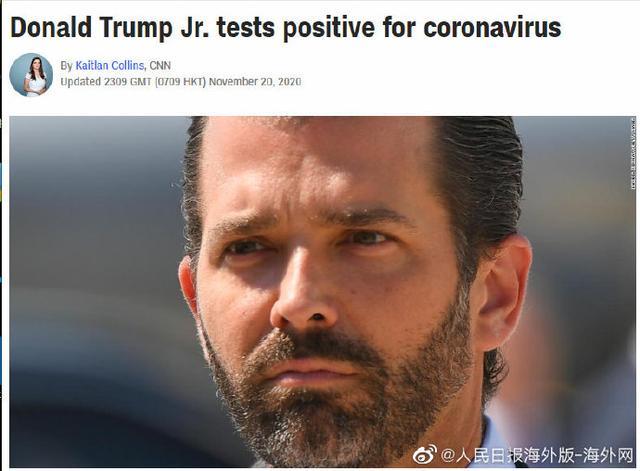 美媒:特朗普长子确诊新冠肺炎