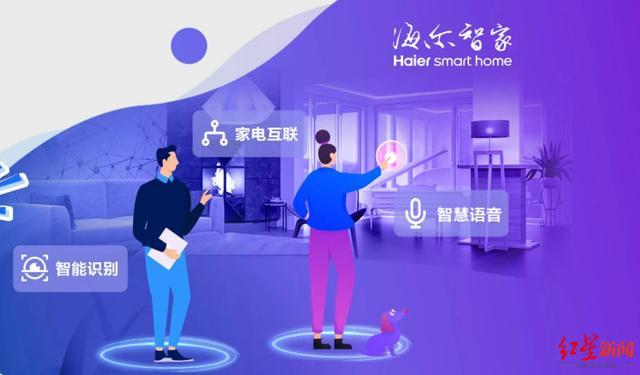 海尔电器私有化通过,海尔智家或将成全球第一家三地上市家电企业
