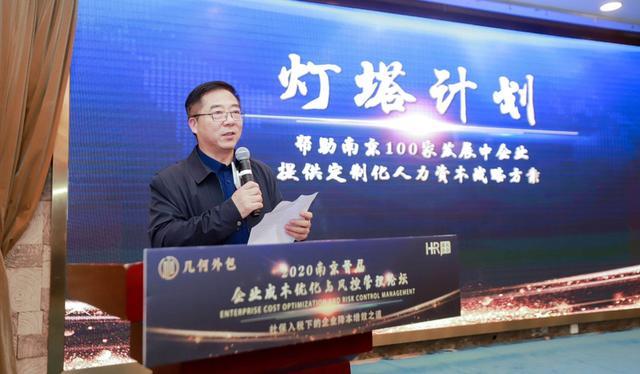 """南京启动人力资源""""灯塔计划""""助力企业成长"""